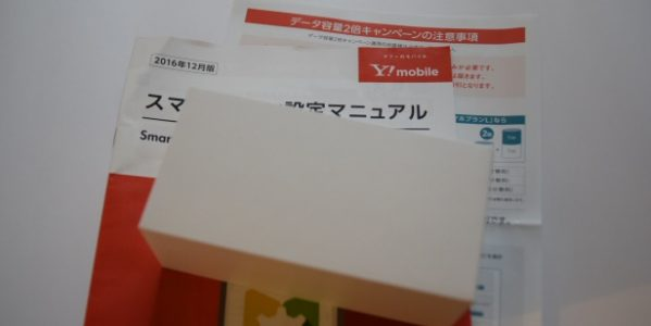 Y!mobile(ワイモバイル)を申し込んでみた  Y!mobileサービスの初期登録まで