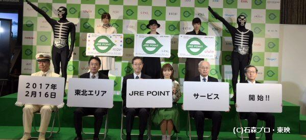 JR東日本、JRE POINTを東北エリアで開始 オープニングイベントも