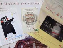 JR東海創立30周年の記念TOICAをおトクに購入しよう! 記念交通系ICカードのおトクな買い方