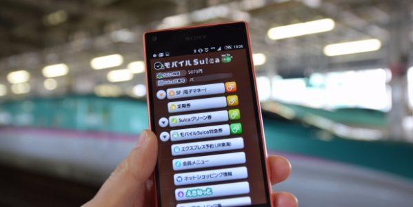 新幹線チケットをおサイフケータイやiPhone 7/iPhone 7 Plusで予約・乗車する方法 東北新幹線・秋田新幹線・山形新幹線・北海道新幹線・上越新幹線・北陸新幹線