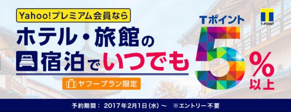 Yahoo!トラベル、Yahoo!プレミアム会員向けに国内宿泊予約で5%のポイント還元キャンペーンを開始