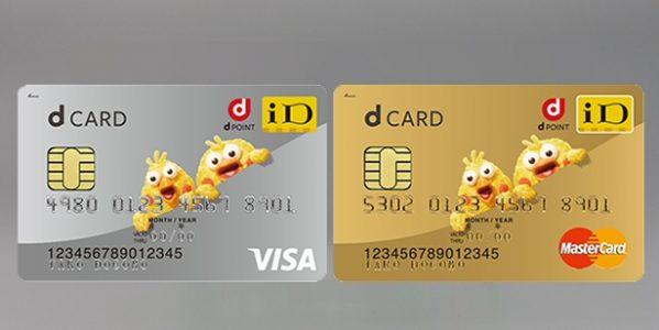 ドコモ、dカードでの支払いで解約金不要となるサービスを開始 dカードの年会費は永年無料に変更