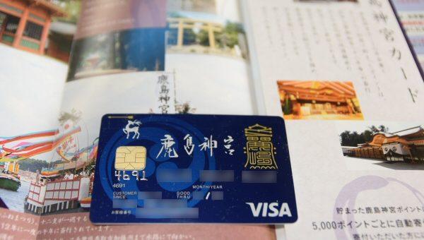 鹿島神宮カードの5,000ポイント毎にもらえる返礼品が決定!