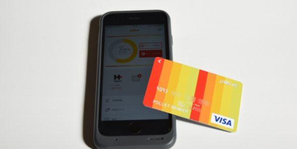 ハピタスのポイントを交換できるプリペイドカード「Polletカード(Pollet Visa Prepaid)」とは?