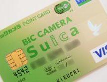 ビックカメラSuicaカードを8年間も使い続ける理由とは?