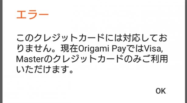 Origami PayをAmerican ExpressやJCBブランドで利用する方法とは?