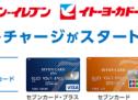 nanaco、セブン-イレブンとイトーヨカドーでオートチャージサービスを開始