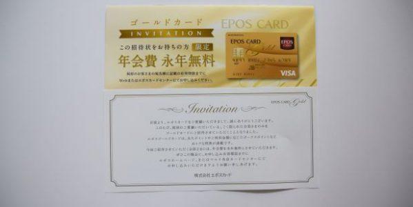 年会費無料のゴールドカード「エポスゴールドカード」「イオンゴールドカード」「セブンカード・プラス(ゴールド)」を効率良く手に入れるには?