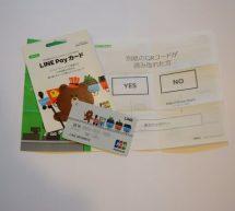 コンビニエンスストアのLINE Payカードを登録してみる SuicaアプリでLINE Payカード登録は可能?