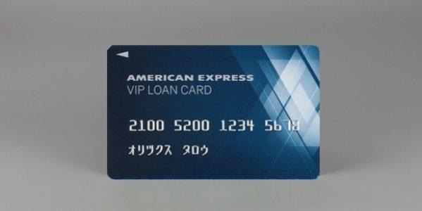 アメリカン・エキスプレス・ビジネス・カード、会員向けのカードローン「VIP Loan Card for American Express」を発行開始