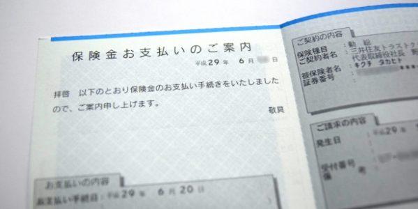 クレジットカードのショッピング保険(iPhone 7の修理代金)が入金された!