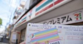 nanacoオートチャージサービスで何円までの税金支払いが楽になる?