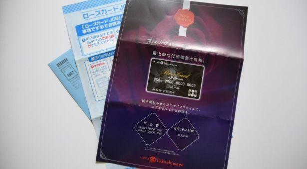 いよてつ高島屋の「プラチナローズカードJCB」が凄い! 東京都在住でも申込可能!