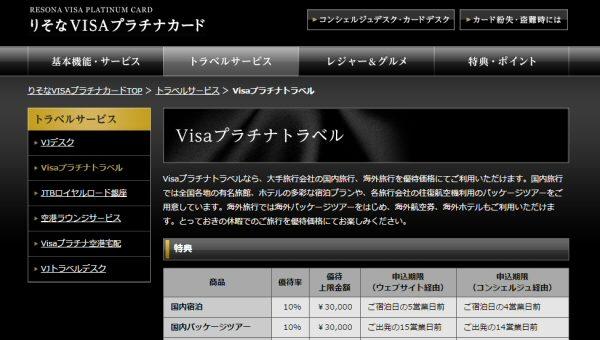 Visa Infiniteカードはスルガ銀行だけじゃなかった!? 三井住友Visa Infiniteカードが発行される可能性も