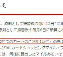 Amazon.co.jpでJALのマイルを2%獲得する方法とは?