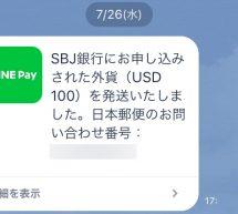 LINE Pay外貨両替で100米ドル両替してみた 配送も早い!