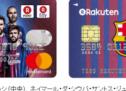 楽天カード、「FCバルセロナ」デザインの「楽天カード(FCバルセロナ プレーヤーデザイン)」と「楽天カード(FCバルセロナ エンブレムデザイン)」を発行