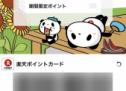 楽天ポイントカードアプリ、「お買いものパンダ」デザインを提供開始