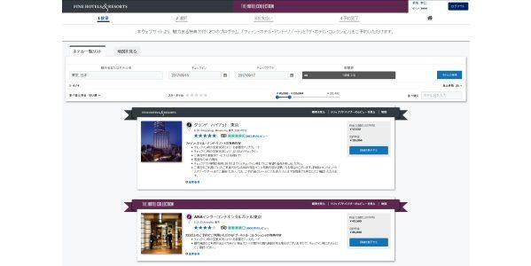 アメリカン・エキスプレス・プラチナカード、ファイン・ホテル・アンド・リゾートとザ・ホテル・コレクションの専用予約サイトをオープン