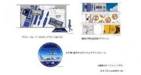ANA、羽田国内線ANA LOUNGE内に「スター・ウォーズ ANAキッズラウンジ」を新設