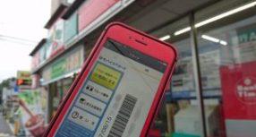 ファミリーマートやサークルK・サンクスでモバイルTカードの利用が可能に モバイルTカードを使えるアプリ・お店は?