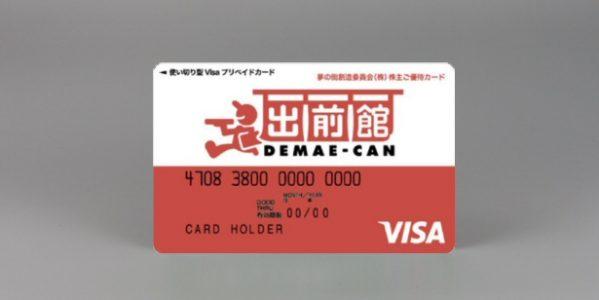 三井住友カード、夢の街創造委員会の株主向け、出前館デザインの「Visaギフトカード」を発行