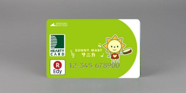 楽天Edy、ハーティEdyカード サニカのハーティポイントからEdyへの交換サービスを開始