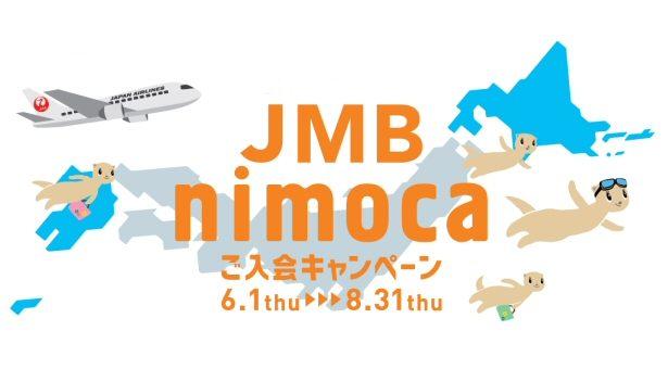 九州・函館在住 or たまに行くJALユーザー必見! 3,000円で1,500 JALマイル入手できるカードキャンペーンの攻略法