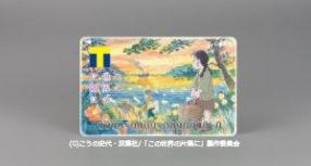 カルチュア・エンタテインメント、「この世界の片隅に」とコラボレーションしたTカード「Tカード(この世界の片隅にデザイン)」を発行