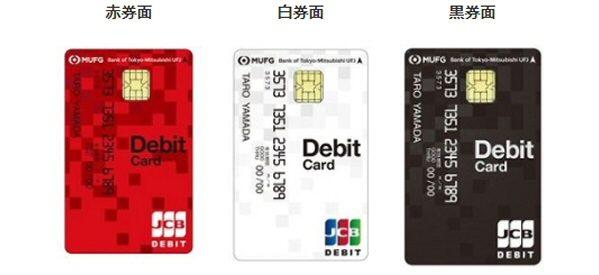 三菱東京UFJ銀行、JCBブランドのデビットカード「三菱東京UFJ-JCBデビット」を発行