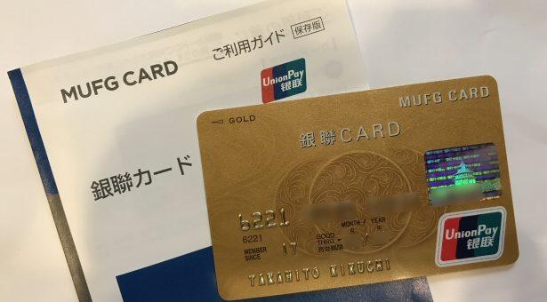銀聯カード発行手数料無料キャンペーン! MUFGカードの銀聯カードを申し込んで見た