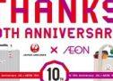 JAL、イオンと提携10周年記念キャンペーンを実施 オリジナルツアーやJMB WAONで5倍マイルなど
