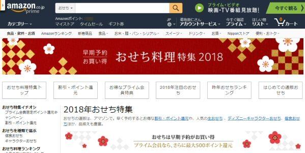 Amazon.co.jp、プライム会員限定で「おせち」の早期注文で最大500 Amazonポイントをプレゼントするキャンペーンを実施
