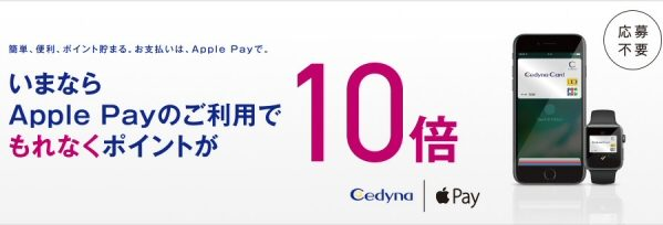 セディナ、Apple Payの利用でポイント10倍キャンペーンを実施