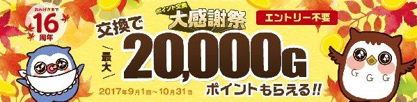 Gポイント、ポイント交換で最大10,000Gが当たるキャンペーンを開始