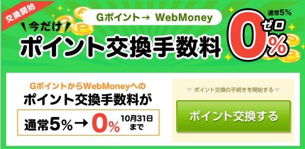 Gポイント、WebMoneyへの交換手数料無料キャンペーンを実施