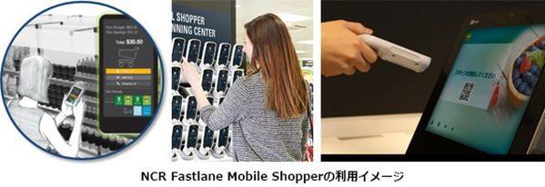 日本NCR、新たなショッピング体験ソリューションとしてモバイルショッパーを発表