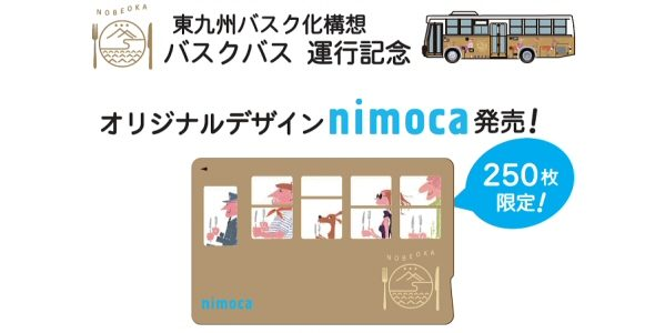 nimoca、東九州バスク化構想バスクバス運行開始記念nimocaカードを限定販売
