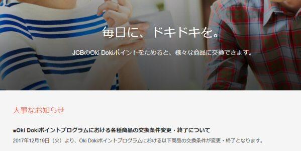 JCB、Oki Dokiポイントからスターバックス カードやWAONポイントへの交換レートを改悪