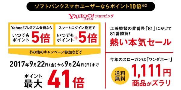 Yahoo!ショッピング、福岡ソフトバンクホークス優勝セールでTポイント最大41倍