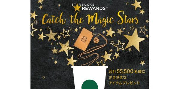 スターバックス、Starを集めるとドリンクなどに交換できるeTicketがもらえるスターバックス リワード(Starbucks Rewards)を開始