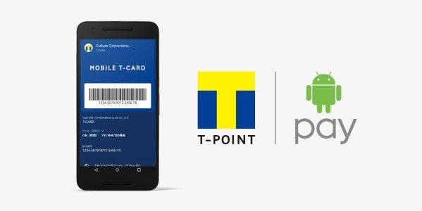 モバイルTカード、Android Payに対応 ファミリーマートなどでTカードの代わりに