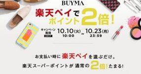 BUYMA、楽天ペイでポイント2倍キャンペーンを実施