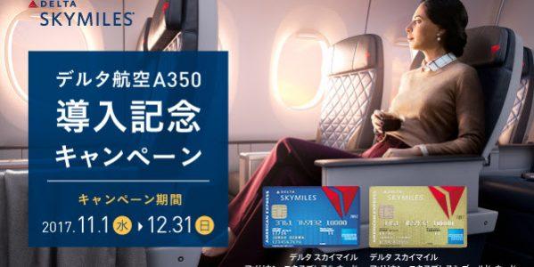 デルタ スカイマイル アメリカン・エキスプレス・カード、デルタ航空の支払いで利用するとボーナスマイルを付与するキャンペーンを実施