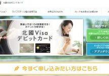 北國銀行、国際ブランドデビット機能付きのICキャッシュカードを全店で即時発行