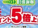 三井住友カード、CLOサービスの「ココイコ!」でポイント5倍キャンペーンを実施