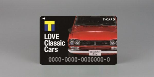 カルチュア・エンタテインメント、クラシックカーファン向けのTカード『「LOVE Classic Cars」×Tカード』の発行を開始
