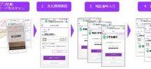 りそな銀行・埼玉りそな銀行・近畿大阪銀行、PayBを利用したコンビニ等払込票のスマートフォン決済サービスを開始