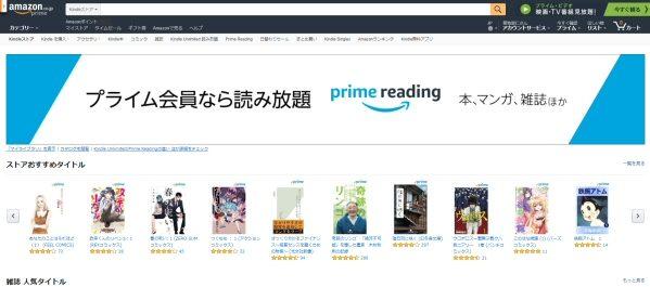 Amazon.co.jp、プライム会員向けのKindle本や漫画の読み放題サービスを開始