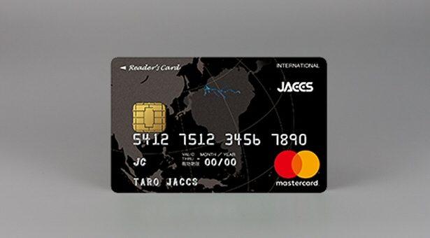 Reader's Cardの国際ブランドがVisaからMastercardに変更 Apple Payでのアプリ決済やネット決済も可能に